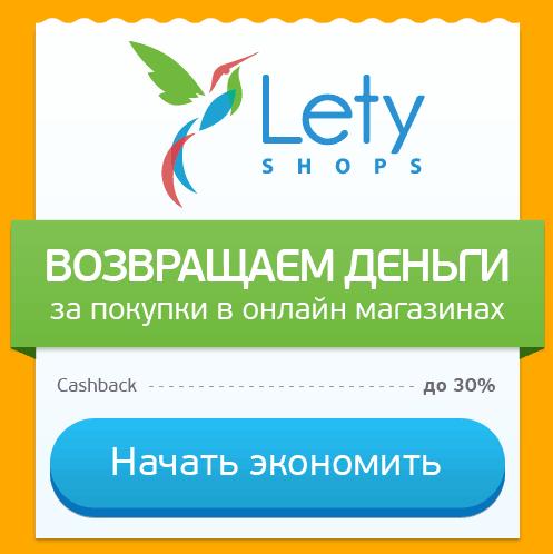 letyshops logo3
